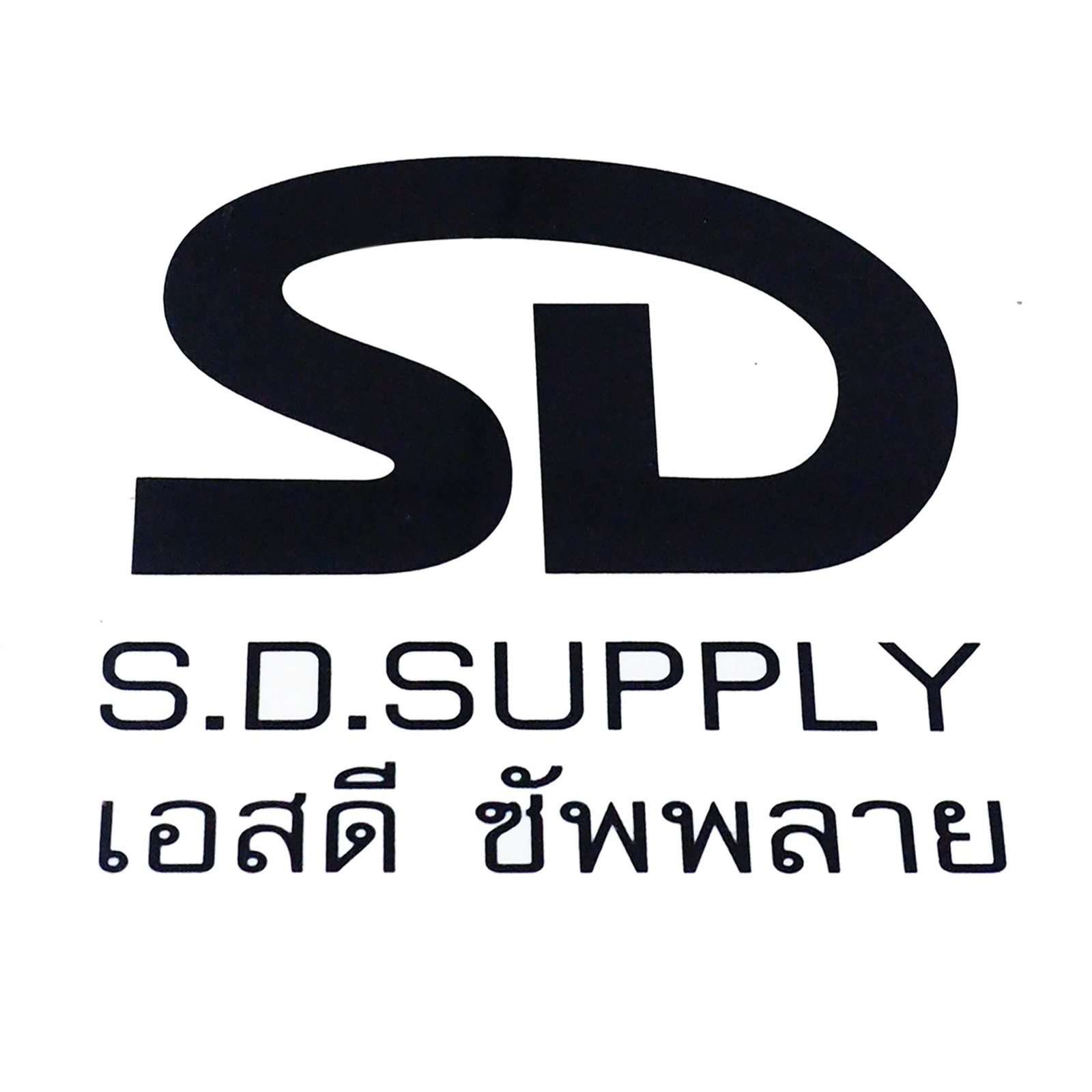 S.D.SUPPLY เครื่องมือช่าง