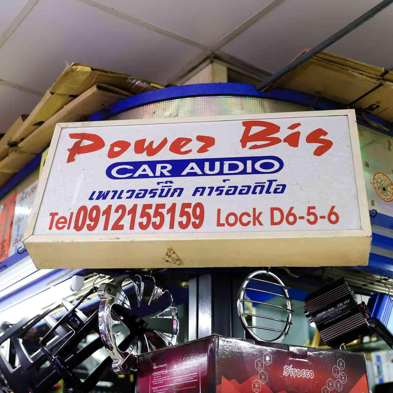 Power Big Car Audio