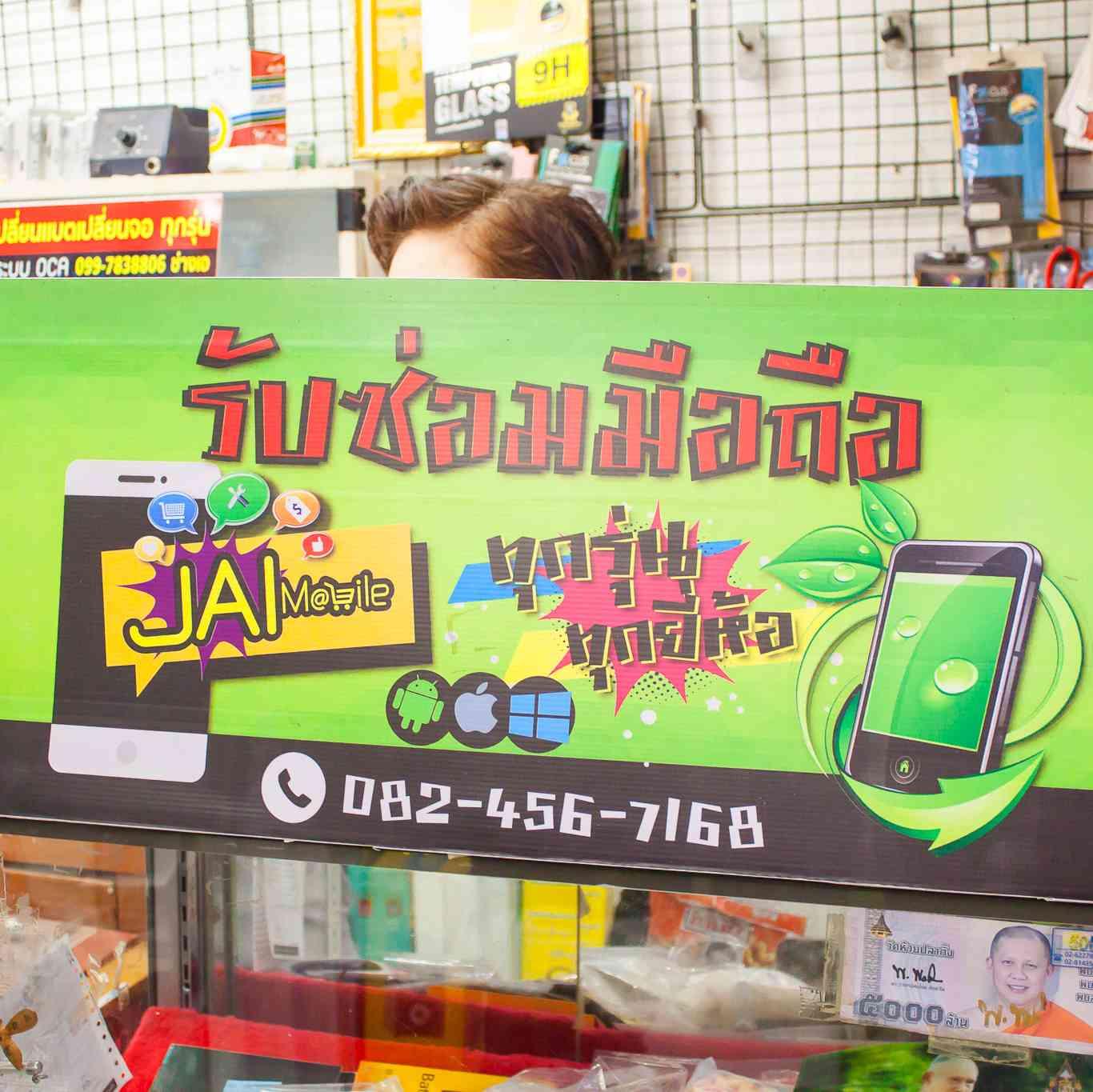 JAI Mobile - แคปปิตอล