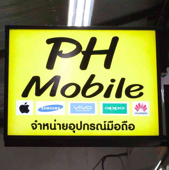 PH Mobile - แคปปิตอล